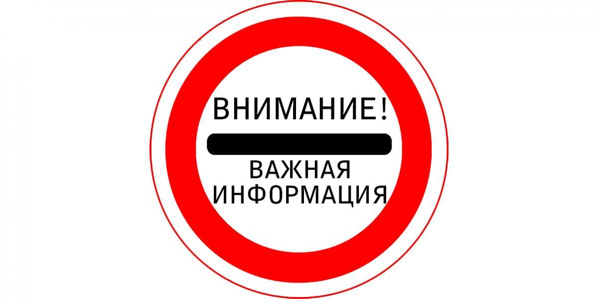 19 декабря состоится собрание перевозчиков негосударственной формы собственности