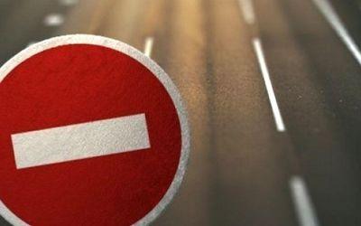 Перекрытие движения транспортных средств 2 августа!