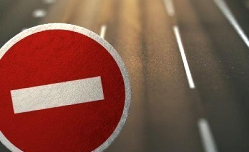 Перекрытие движения транспортных средств 15 июля!