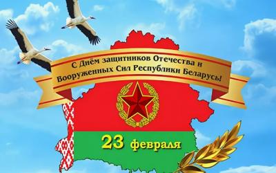 С Днем защитника Отечества и Вооруженных сил республики Беларусь!